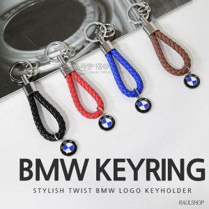 BMW로고  트위스터 꽈배기키링 BMW공용 열쇠고리