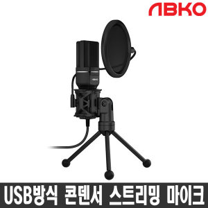 MP3300 USB 콘덴서 방송용 스트리밍 스탠드마이크