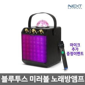 NEXT-BT40AMP 미러볼 블루투스 노래방 앰프 스피커