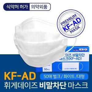 휘게데이즈 KF-AD 비말차단마스크 50매 식약처인증