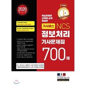 2020 기사패스 NCS 정보처리기사 문제집 700제   NCS 정보기술 연구회