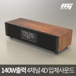 블루투스스피커 우드클래식 140W/디지털시계/LCD/알람