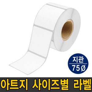 아트지 75 지관 라벨 스티커 40/45/50/55/60/70mm