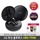 LG톤프리 HBS-TFN6 블랙 무선 TWS 블루투스 이어폰