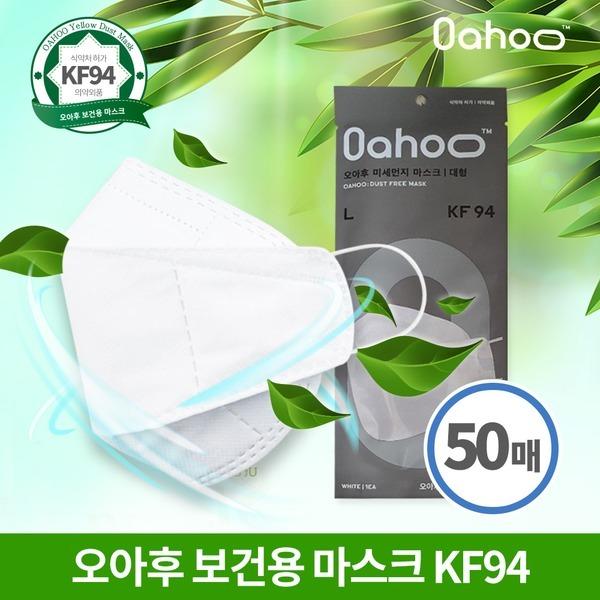 국내산 오아후 KF94 보건용마스크 50매 4중필터 개별