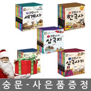 X 계림북스 한국사 세계사 그리스로마신화 한국사인물 옵션 (NO:10080) 초등학교역사 어린이역사