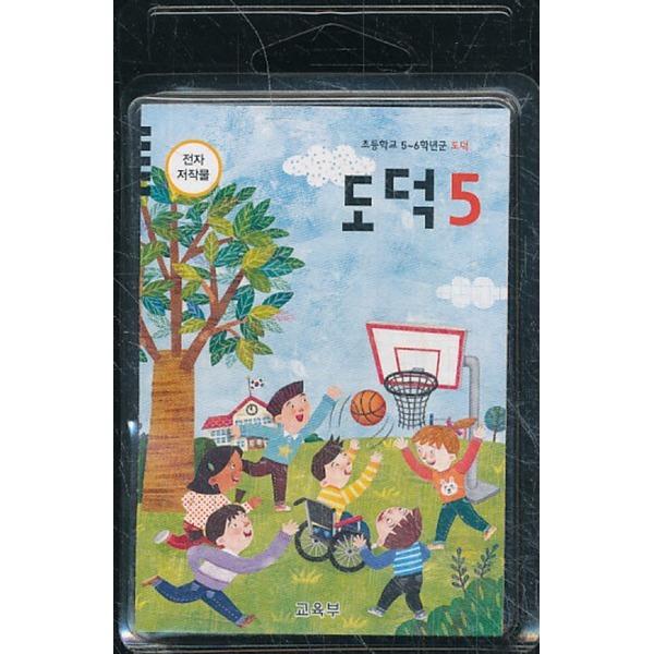 교육부 초등학교 교과서 5학년 도덕 5 교사용 USB 전자저작물 (2020년용)