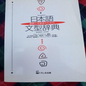 日本語 文型사전/くろしお出版.1998
