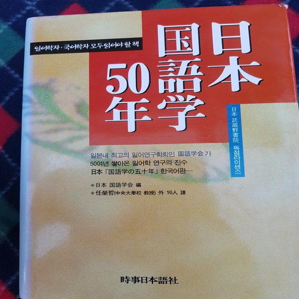 日本國語學50年/時事日本語社.1999
