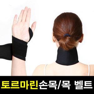 찜질팩 핫팩 토르마린 목벨트 손목 찜질 보호대