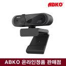 앱코 APC930 FHD 웹캠 FHD 1080P 화상카메라