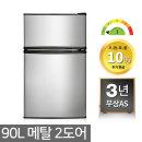 소형냉장고 90L 사무실 미니 원룸 예쁜 냉장고 090BMB