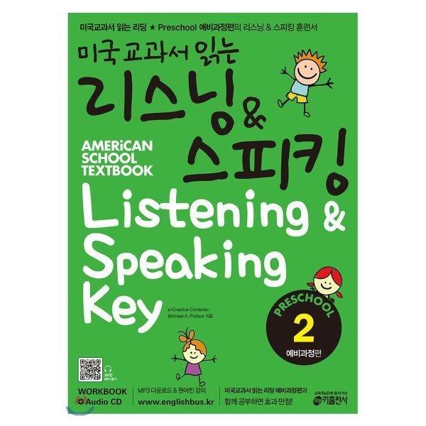미국교과서 읽는 리스닝   스피킹 Listening   Speaking Key Preschool 2 예비과정편  Creative Contents