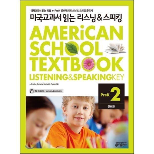 미국교과서 읽는 리스닝   스피킹 Listening   Speaking Key Prek 준비편 2  Creative Contents