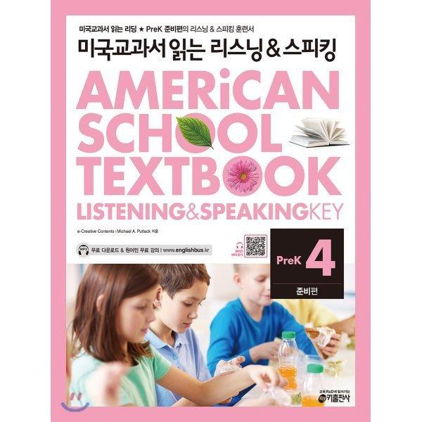 미국교과서 읽는 리스닝   스피킹 Listening   Speaking Key Prek 준비편 4  Creative Contents