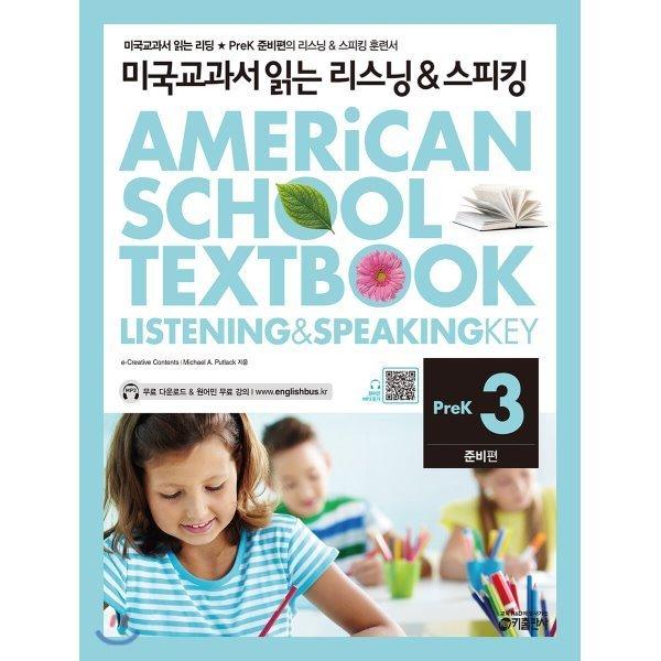 미국교과서 읽는 리스닝   스피킹 Listening   Speaking Key Prek 준비편 3  Creative Contents