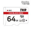 TKR 메모토리 블랙박스 전용메모리 64G FULL HD