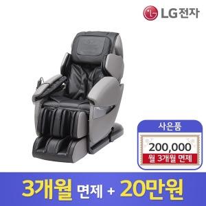 케어솔루션 안마의자렌탈 BM401RGR 20만+3개월혜택