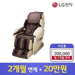 케어솔루션 안마의자렌탈 BM400RIR 20만+2개월혜택
