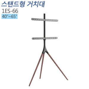 1ES-66 이젤형 스탠드 모니터 거치대 40~65인치