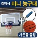 걸이식 농구대 골대 실내 미니 문걸이 -문걸이(미니)