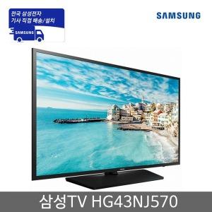 HG43NJ570 108cm FHD TV 스탠드형 /삼성 기사 방문설치
