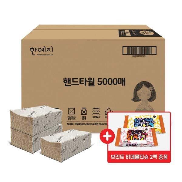 핸드타월 무형광 페이퍼타올 5000매 +물티슈 증정