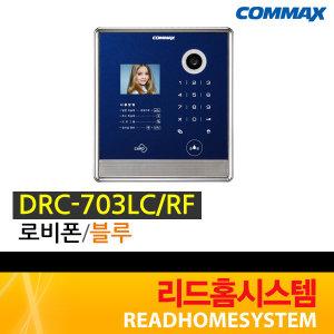 리드홈시스템/코맥스/DRC-703LC/RF (블루)/로비폰