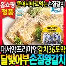 TV 달빛어부 대서양 프리미엄 손질갈치 왕갈치 36토막