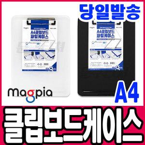마그피아 A4 클립보드 파일케이스 MCB-A4