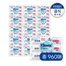 안심 물티슈 휴대용 20매X3팩X16세트/총960매/한박스