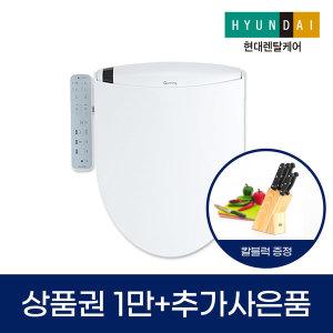 정수기렌탈 현대큐밍 베이직 비데렌탈 HB-710