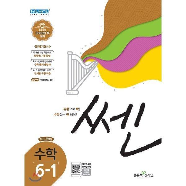 신사고 SSEN 쎈 수학 초등 6-1 (2020년)  홍범준 신사고수학콘텐츠연구회