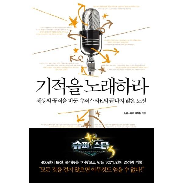 동아일보사 기적을 노래하라
