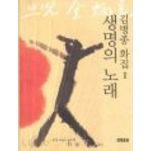 효형출판 생명의 노래 (김병종 화집 2)