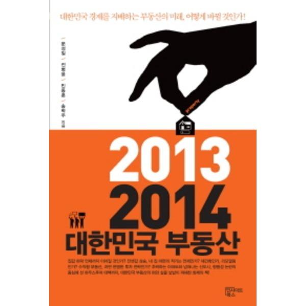 인사이트북스 2013 2014 대한민국 부동산 대한민국 (경제를 지배하는 부동산의 미래 어떻게 바뀔 것인가)