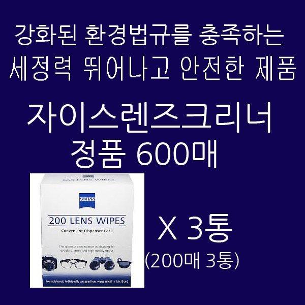 출시 New자이스렌즈크리너 티슈형 600매(200매x3통)