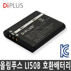 올림푸스 LI-50B 호환배터리 TG-870 TG-860 TG-850