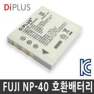 후지 NP-40 호환배터리FINEPIX Z3 Z2 Z1 Z5FD V10 J50