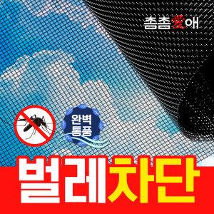 촘촘애 초미세 방충망 미세촘촘망 폭100cm X 길이10m