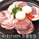 국내산/돈뽈항정250g /삼겹살/목살/특수부위/캠핑음식