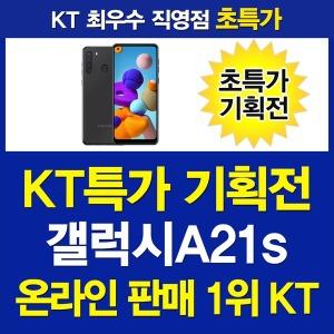 KT공식온라인1위/삼성갤럭시특가/요금제자유/최고혜택