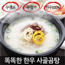 사골곰탕600g /한우100%/탕/국/멸균처리식품