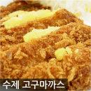 프리미엄 수제 고구마까스 180g/(국내산 돈육)