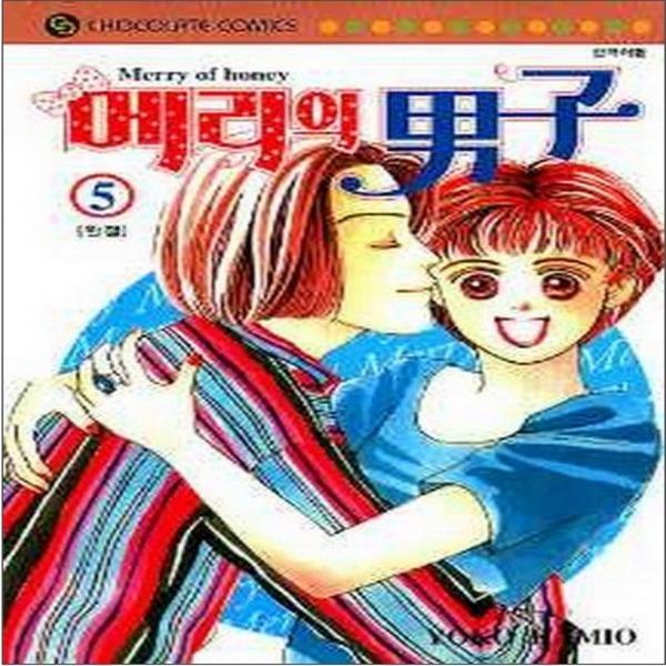 중고 Merry of honey 메리의 남자 1-5 (완)/상태(중)/도서출판 다인/카미오 요코
