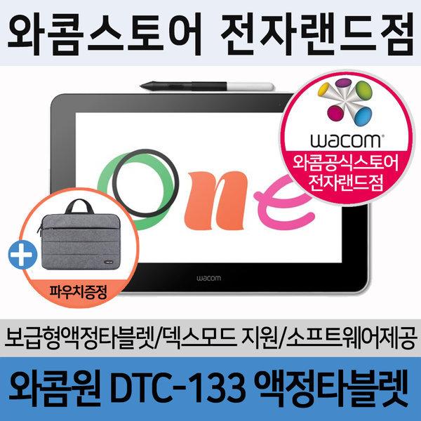 와콤원 DTC-133 액정타블렛 손잡이가방증정