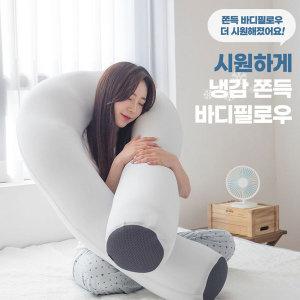 new 냉감 쫀득 바디필로우 꿀잠 필수템 롱쿠션_뚱뚱