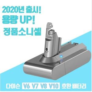 다이슨 청소기 V6/V7/V8 호환배터리 대용량  배터리셀