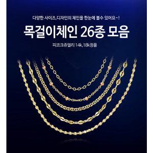 당일발송  14k 정품골드 목걸이체인  모음