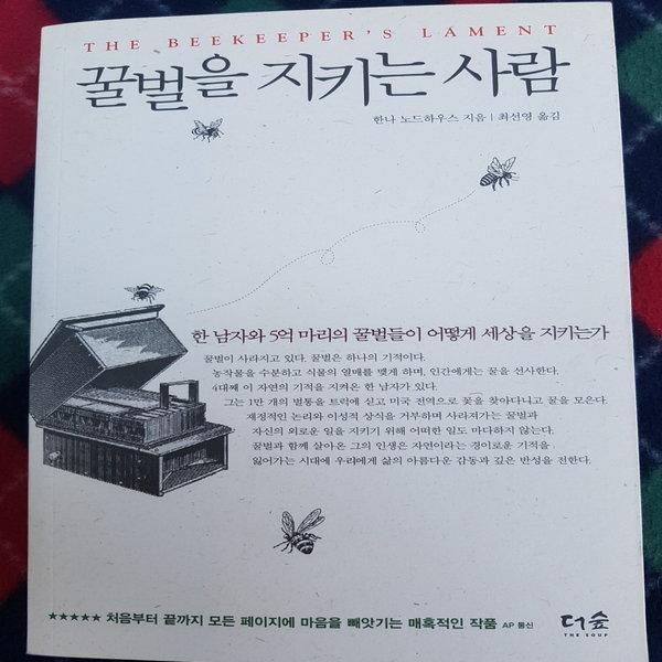 꿀벌을 지키는 사람/한나 노드하우스.더숲.2011